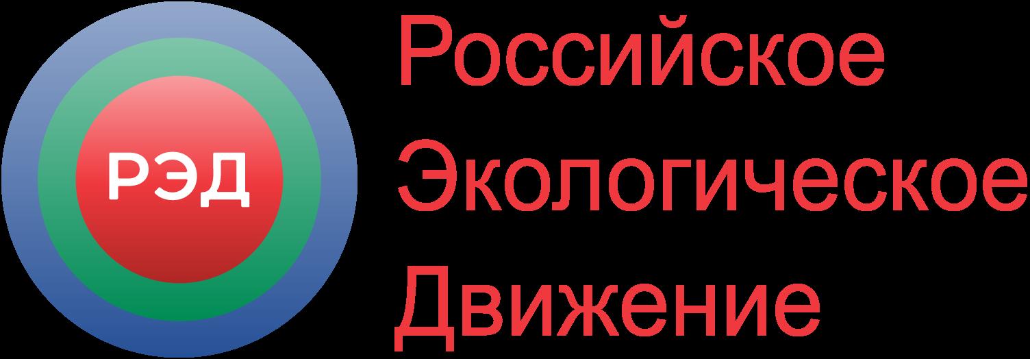 Российское Экологическое Движение